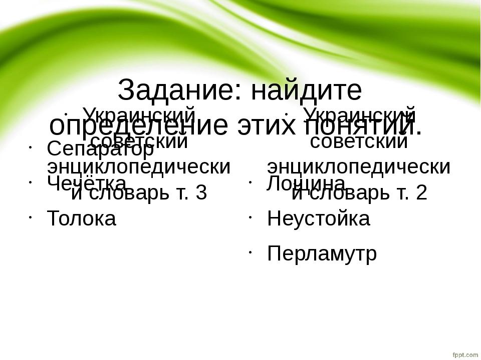 Задание: найдите определение этих понятий. Украинский советский энциклопедиче...