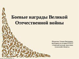 Боевые награды Великой Отечественной войны Шкуратова Татьяна Викторовна, преп