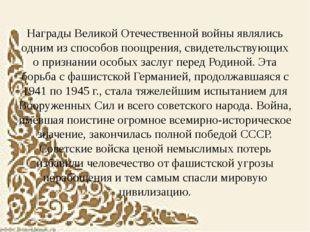 Награды Великой Отечественной войны являлись одним из способов поощрения, св