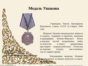 Диаметр — 36мм Материал — серебро Дата учреждения: 3марта 1944 года Учрежд