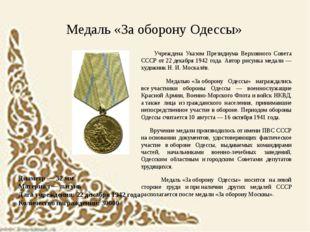 Диаметр — 32мм Материал — латунь Дата учреждения: 22декабря 1942 года Коли