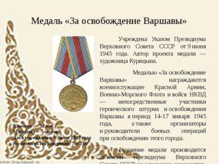 Диаметр — 32мм Материал — латунь Дата учреждения: 9июня 1945 года Количес