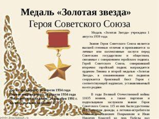 Медаль «Золотая звезда»  Героя Советского Союза Дата учреждения: 16апреля 1