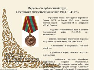Диаметр — 32мм Материал — медь Дата учреждения: 6июня 1945 года Количеств