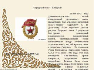 Дата учреждения: 21мая1943 года 21мая1943 года длявоеннослужащих частей