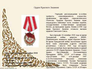 Дата учреждения 16сентября 1918 года Первое награждение 30сентября 1918 го