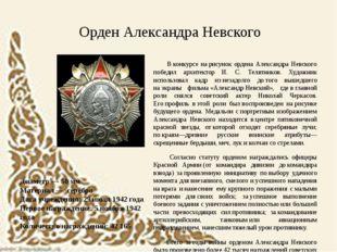 Диаметр — 50мм Материал — серебро Дата учреждения: 29июля 1942 года Перво
