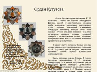 Дата учреждения: 29июля 1942 года Первое награждение: 28января 1943 года К