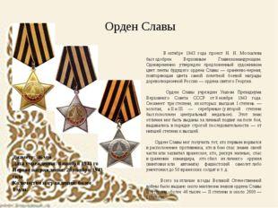 Диаметр: 46мм Дата учреждения: 8ноября 1943 года Первое награждение: 28но