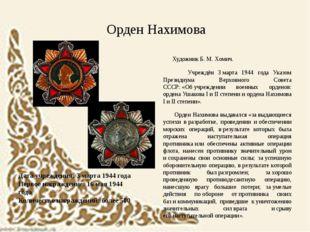 Дата учреждения: 3марта 1944 года Первое награждение: 16мая1944 года Коли