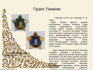 Дата учреждения: 3марта 1944 года Учреждён в1944 году. Художник Б. М. Хоми