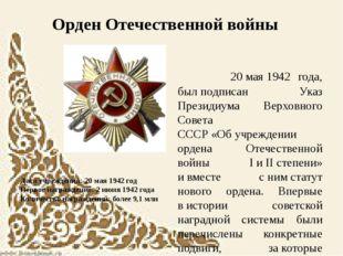 Дата учреждения: 20мая1942 год Первое награждение: 2июня 1942 года Количе