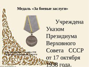 Дата учреждения: 17октября 1938 Количество награждений: 5210078 Учреждена