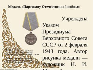 Диаметр — 32мм Материал — 1-я степень — серебряная Дата учреждения: 2февра