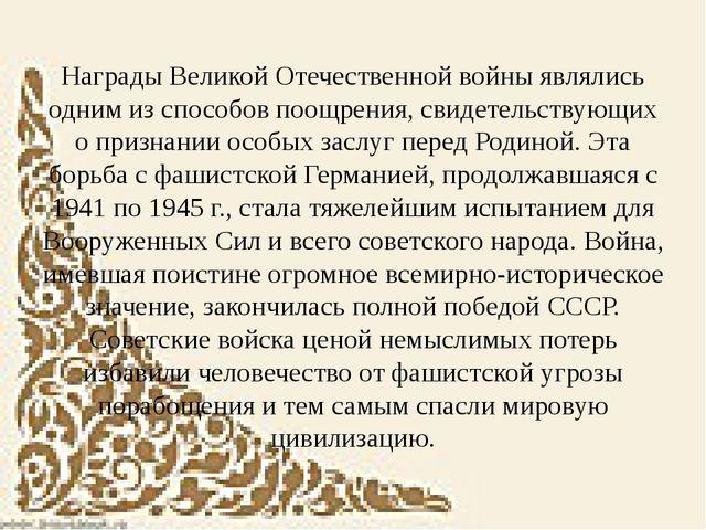 Награды Великой Отечественной войны являлись одним из способов поощрения, св...