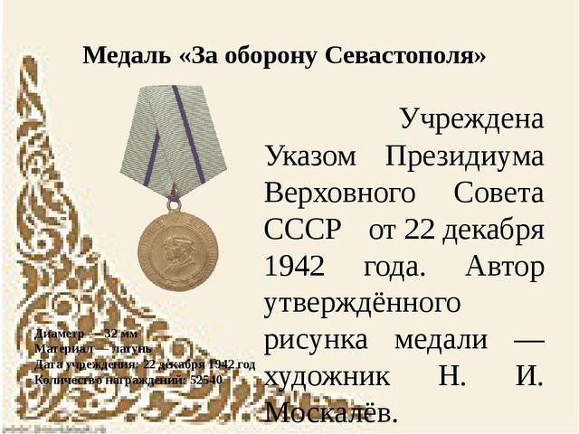 Диаметр — 32мм Материал — латунь Дата учреждения: 22декабря 1942 год Колич...
