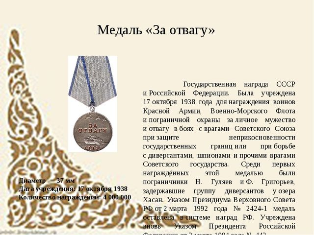 Диаметр — 37мм Дата учреждения: 17октября 1938 Количество награждений: 40...