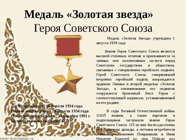 Медаль «Золотая звезда»  Героя Советского Союза Дата учреждения: 16апреля 1...