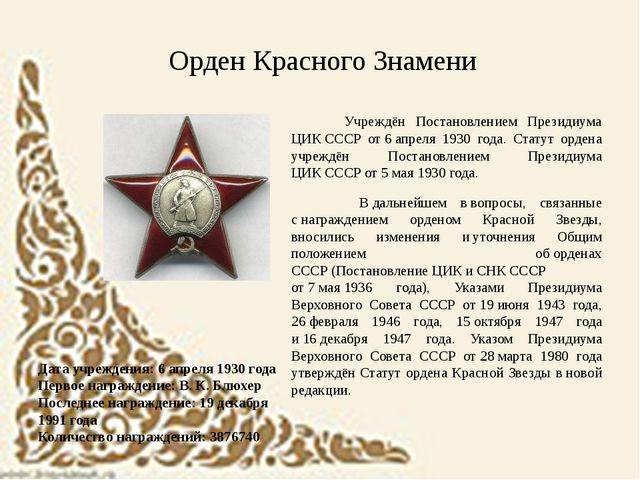 Дата учреждения: 6апреля 1930 года Первое награждение: В. К. Блюхер Последн...