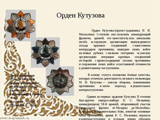 Дата учреждения: 29июля 1942 года Первое награждение: 28января 1943 года К...