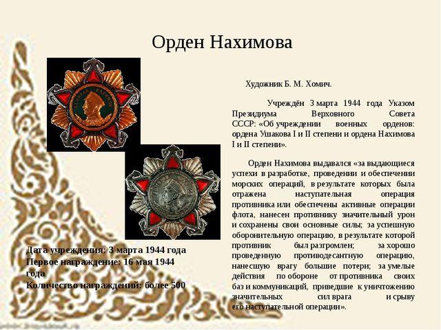 Дата учреждения: 3марта 1944 года Первое награждение: 16мая1944 года Коли...