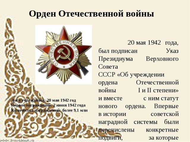 Дата учреждения: 20мая1942 год Первое награждение: 2июня 1942 года Количе...