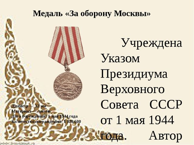 Диаметр — 32мм Материал — латунь Дата учреждения: 1мая1944 года Количеств...