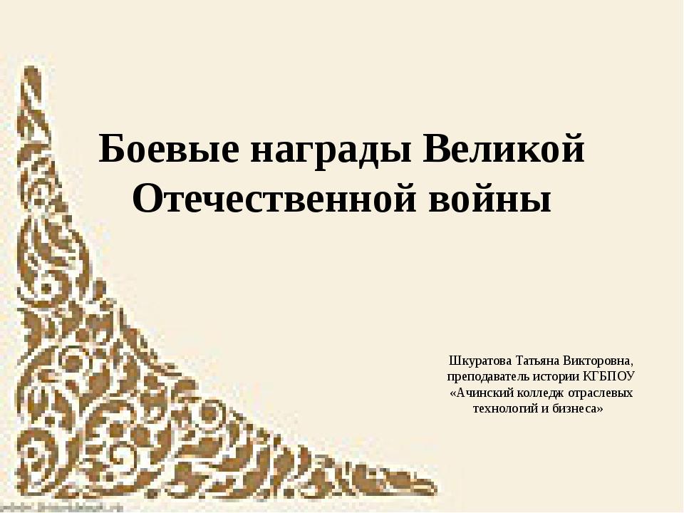 Боевые награды Великой Отечественной войны Шкуратова Татьяна Викторовна, преп...