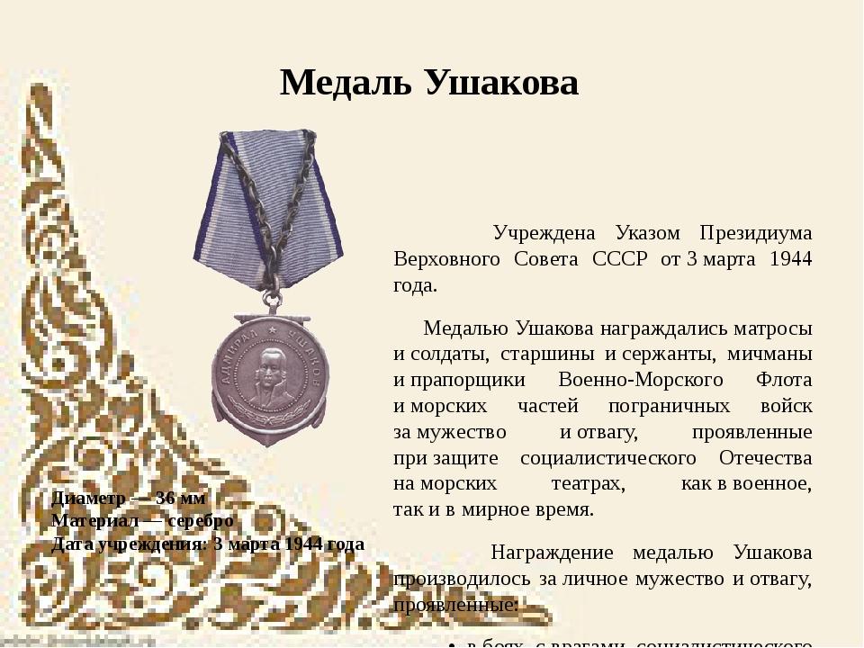 Диаметр — 36мм Материал — серебро Дата учреждения: 3марта 1944 года Учрежд...