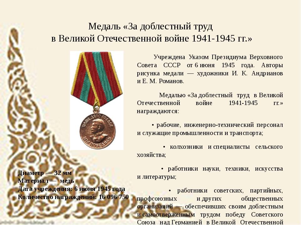 Диаметр — 32мм Материал — медь Дата учреждения: 6июня 1945 года Количеств...