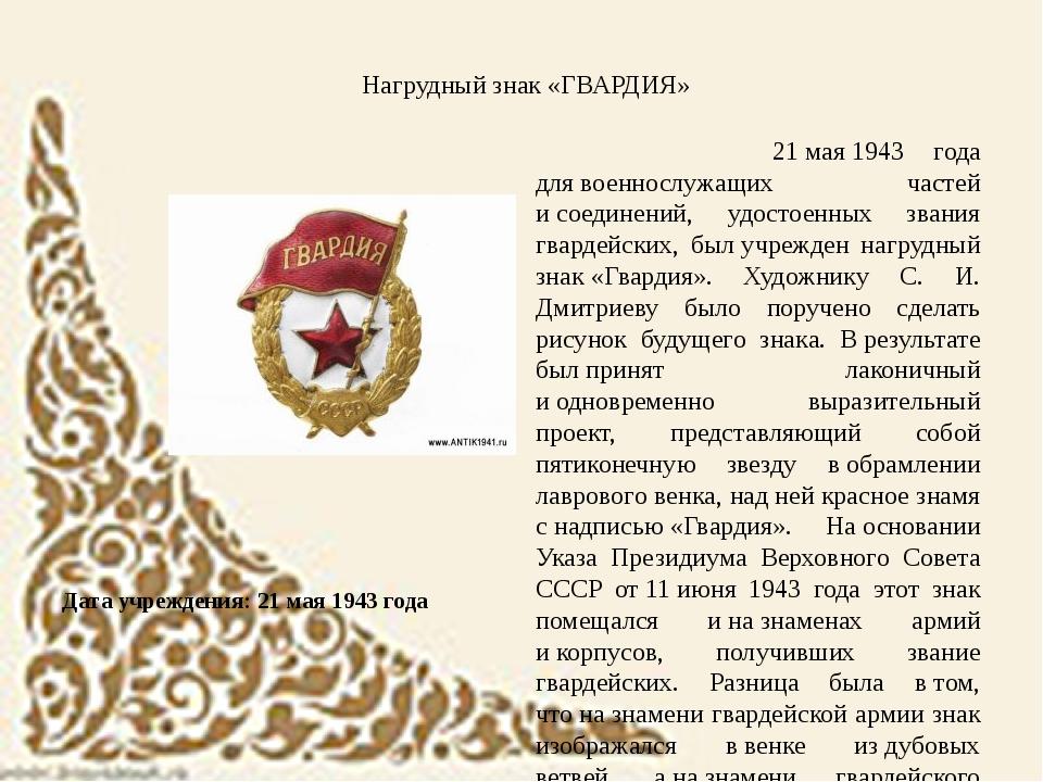 Дата учреждения: 21мая1943 года 21мая1943 года длявоеннослужащих частей...