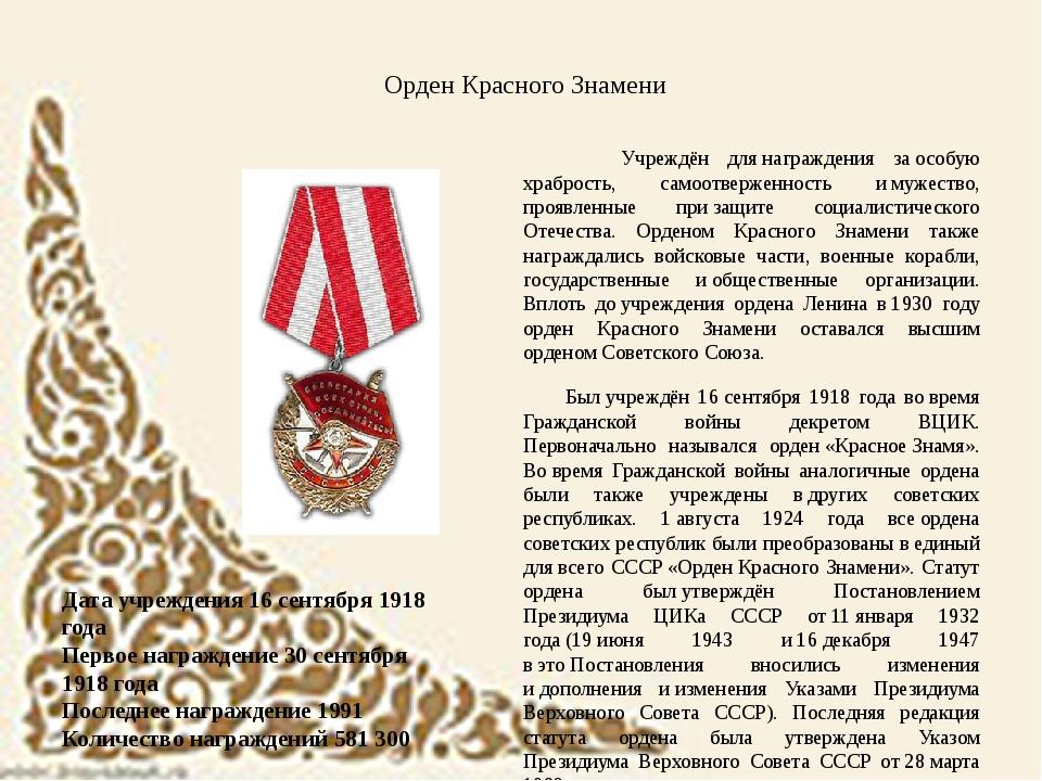 Дата учреждения 16сентября 1918 года Первое награждение 30сентября 1918 го...