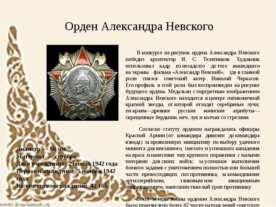 Диаметр — 50мм Материал — серебро Дата учреждения: 29июля 1942 года Перво...
