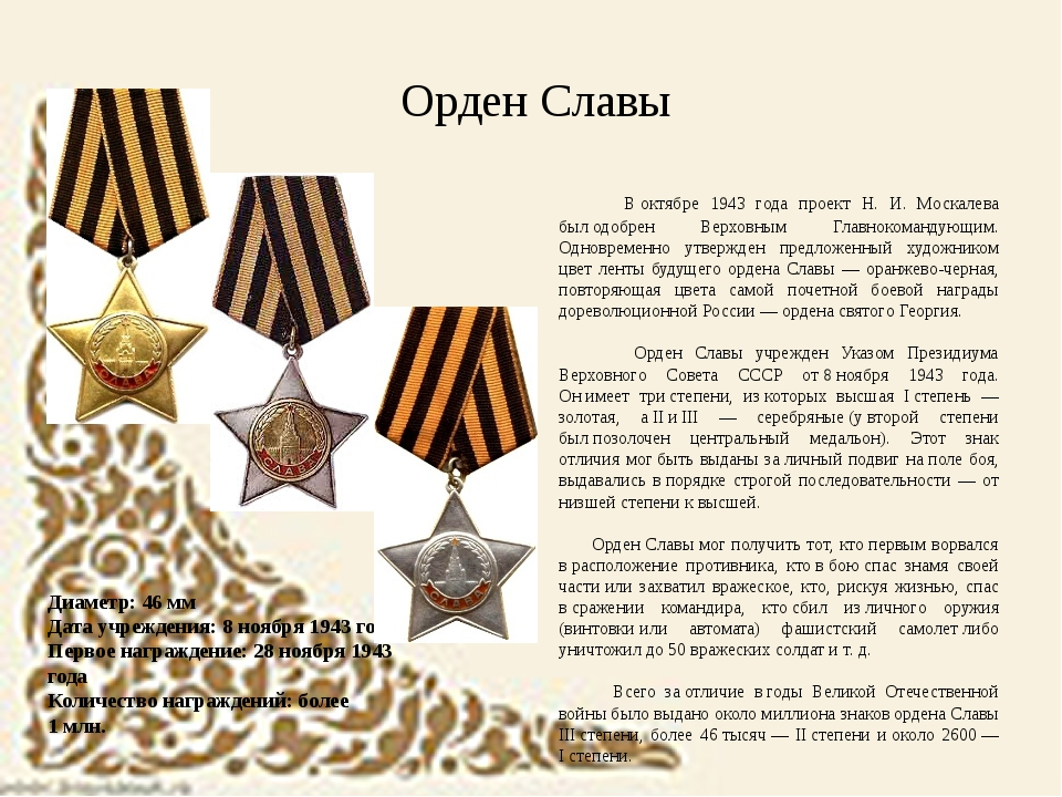Диаметр: 46мм Дата учреждения: 8ноября 1943 года Первое награждение: 28но...