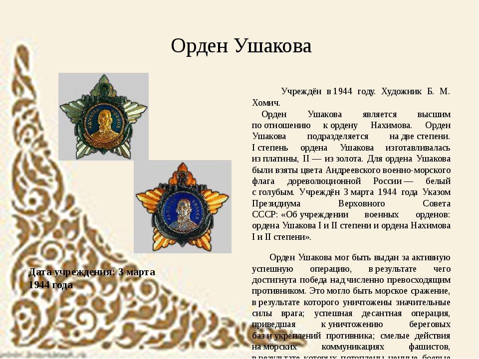 Дата учреждения: 3марта 1944 года Учреждён в1944 году. Художник Б. М. Хоми...