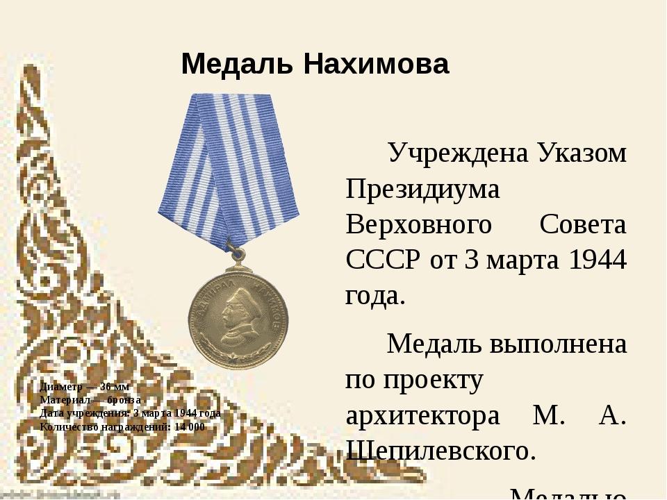 Диаметр — 36мм Материал — бронза Дата учреждения: 3марта 1944 года Количес...