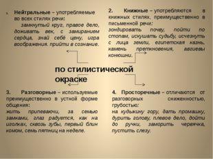 по стилистической окраске Нейтральные–употребляемые во всех стилях речи: з