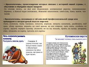 ▪ Фразеологизмы, происхождение которых связано с историей нашей страны, с обы