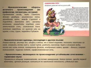 ▪ Фразеологические обороты античного происхождения (из мифологии, литературы,