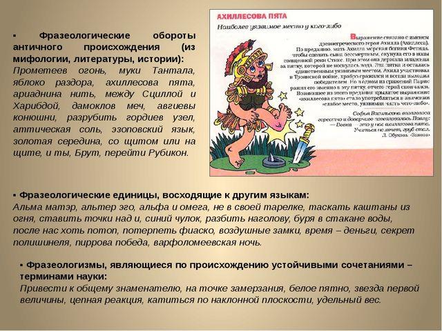 ▪ Фразеологические обороты античного происхождения (из мифологии, литературы,...