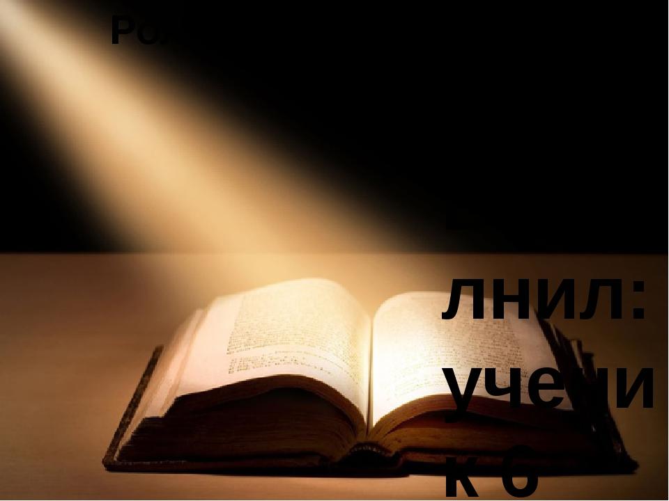 Роль фразеологизмов в речи Выполнил: ученик 6 «в» класса Гордеев А.  Научный...
