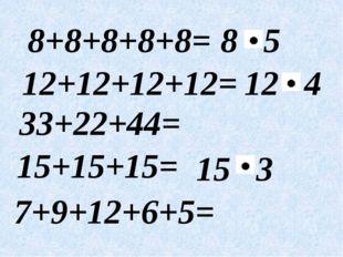 8+8+8+8+8= 8 5 12+12+12+12= 12 4 33+22+44= 15+15+15= 15 3 7+9+12+6+5=