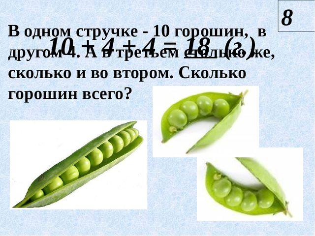 8 10 + 4 + 4 = 18 (г.) В одном стручке - 10 горошин, в другом 4. А в третьем...