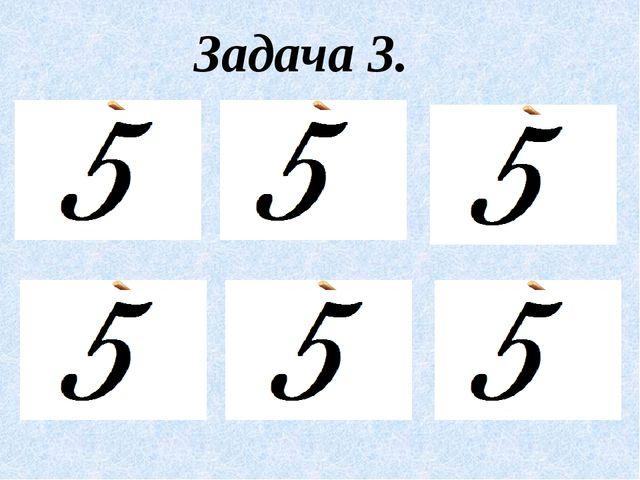 Задача 3.