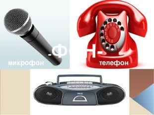 магнитофон микрофон телефон магнитофон -ФОН-