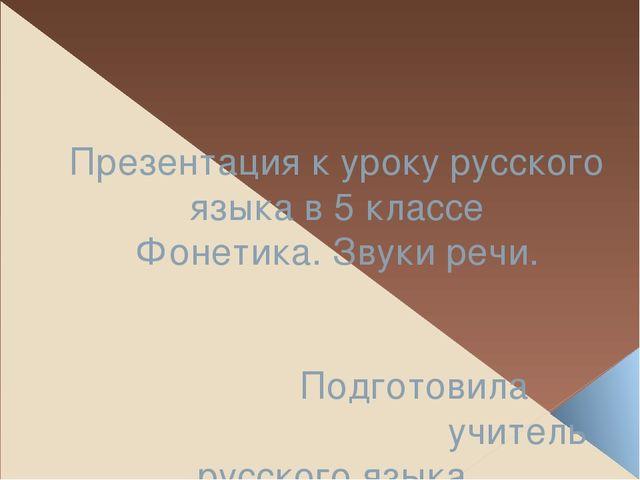 Презентация к уроку русского языка в 5 классе Фонетика. Звуки речи. Подготов...