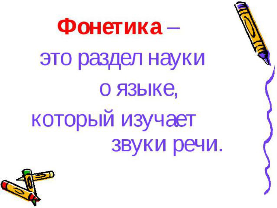 Презентация по русскому языку на тему фонетика (5 класс)