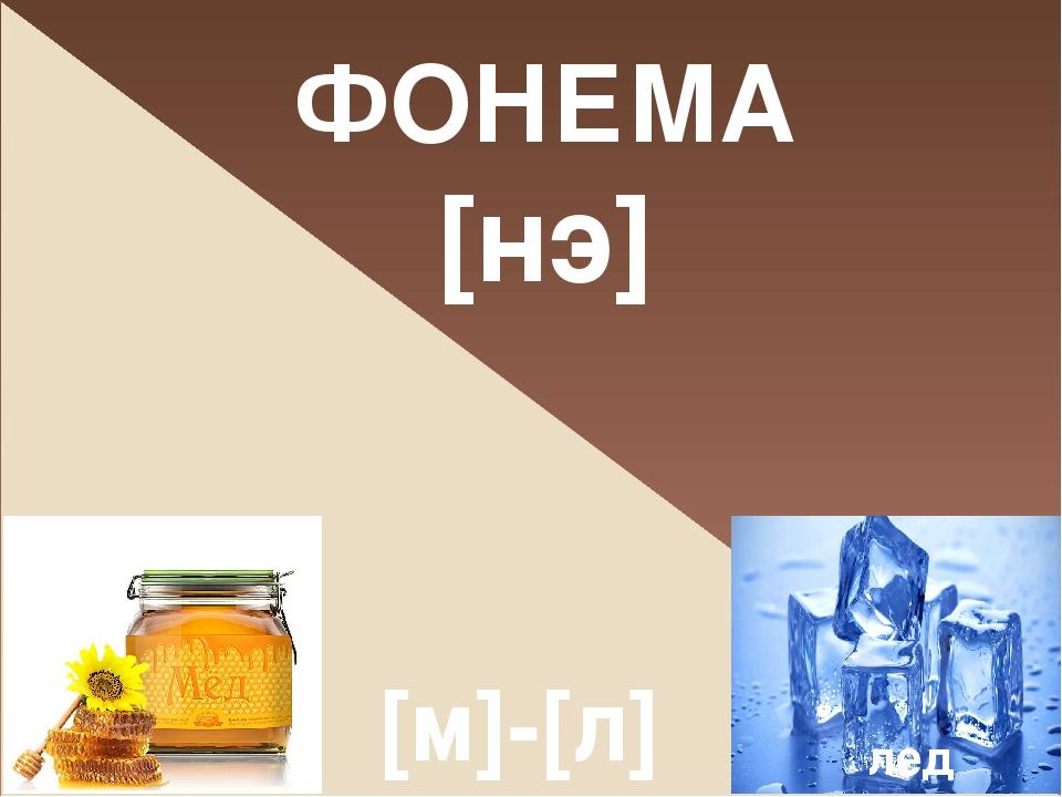 ФОНЕМА [нэ] лед [м]-[л]