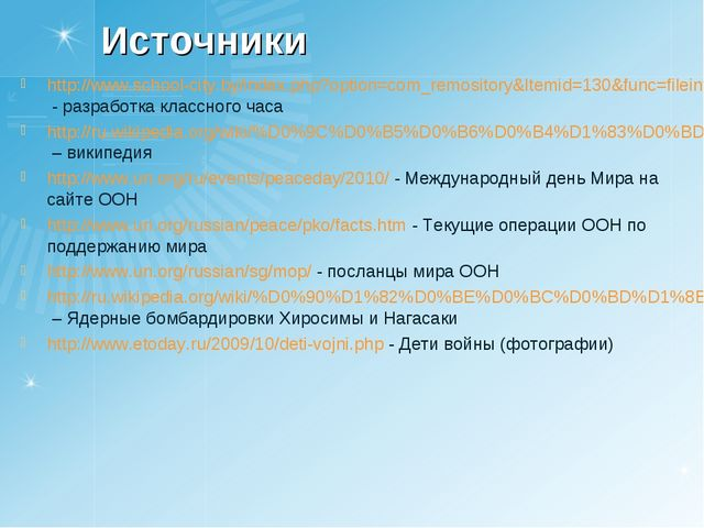 Источники http://www.school-city.by/index.php?option=com_remository&Itemid=13...