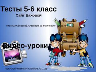 Тесты 5-6 класс Сайт Баховой http://www.5egena5.ru/zadachi-po-matematike-7kla